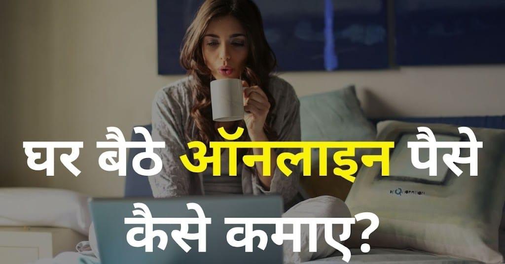 Ghar Baithe Online Se Paise Kaise Kamaye - ऑनलाइन पैसे कैसे कमाए इन हिंदी