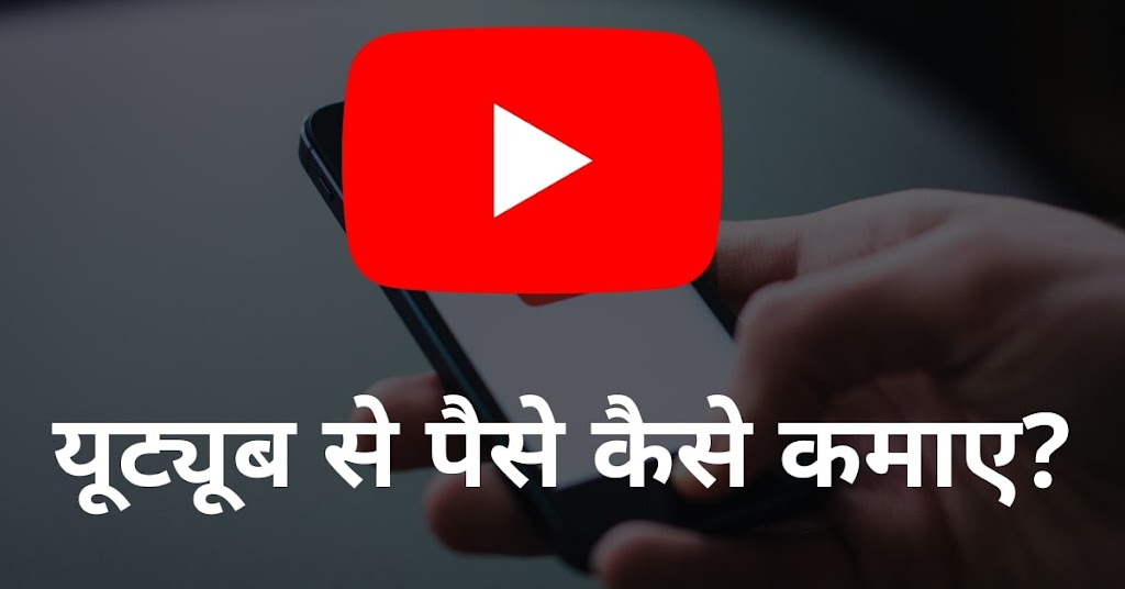 YouTube Se Paise Kaise Kamaye 2021