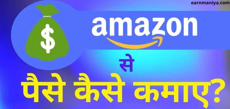 Amazon Se Paise Kaise Kamaye - अमेज़न से पैसे कैसे कमाए हिंदी में