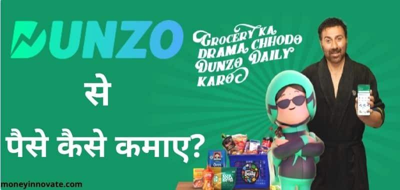 Dunzo App Se Paise Kaise Kamaye
