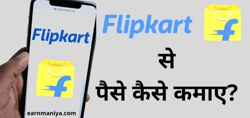 Flipkart Se Paise Kaise Kamaye 2021 - फ्लिपकार्ट से पैसे कैसे कमाए