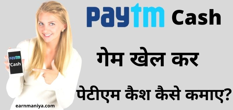 Game Khel Kar Paytm Cash Kaise Kamaye - गेम खेल कर पेटीएम कैश कैसे कमाए