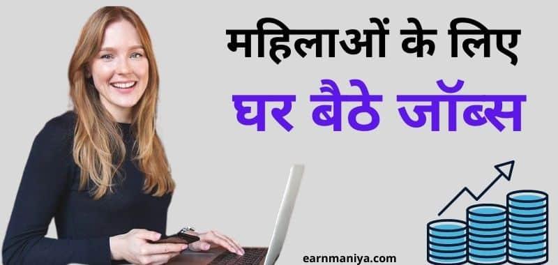 Ghar Baithe Job For Ladies In Hindi 2021 – 10+ घर बैठे ऑनलाइन नौकरी महिला के लिए
