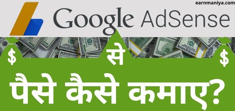 Google Adsense Se Paise Kaise Kamaye - गूगल एडसेंस से पैसे कैसे कमाए