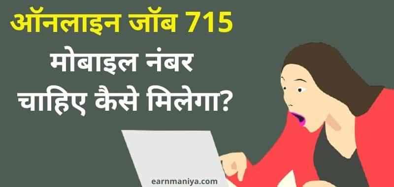 Online Job 715 Mobile Number 2021