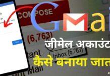 Google Account Kaise Khole - गूगल अकाउंट कैसे बनाया जाता है