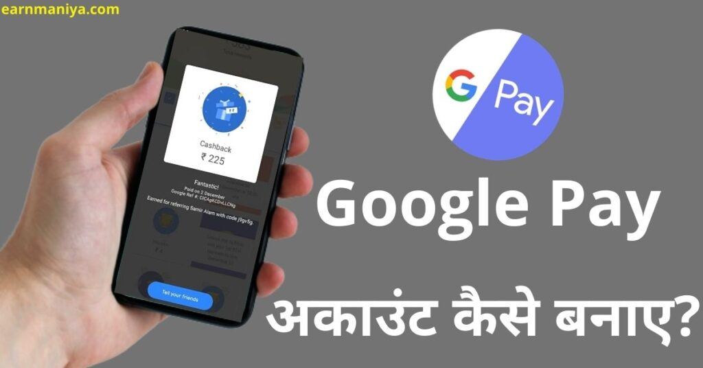 Google Pay Account Kaise Banaye 2022 - गूगल पे अकाउंट कैसे बनाएं