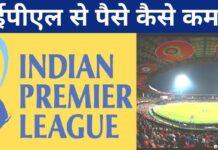 IPL Se Paise Kaise Kamaye 2021 - आईपीएल से पैसे कैसे कमाए