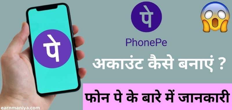 Phone Pe Account Kaise Banaye 2021 - फोन पे पर अकाउंट कैसे बनाएं