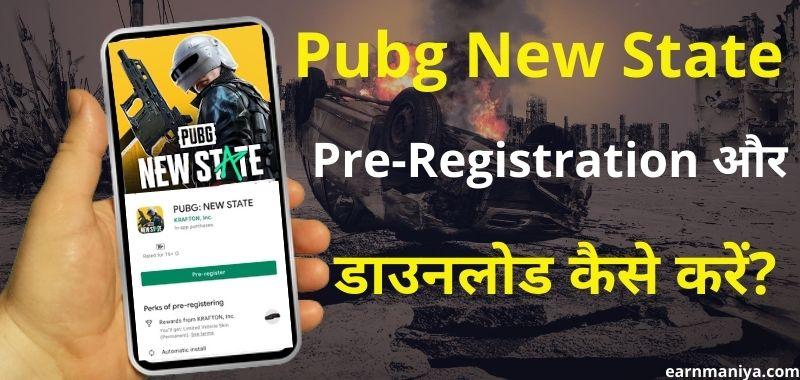 Pubg New State Registration Kaise Kare