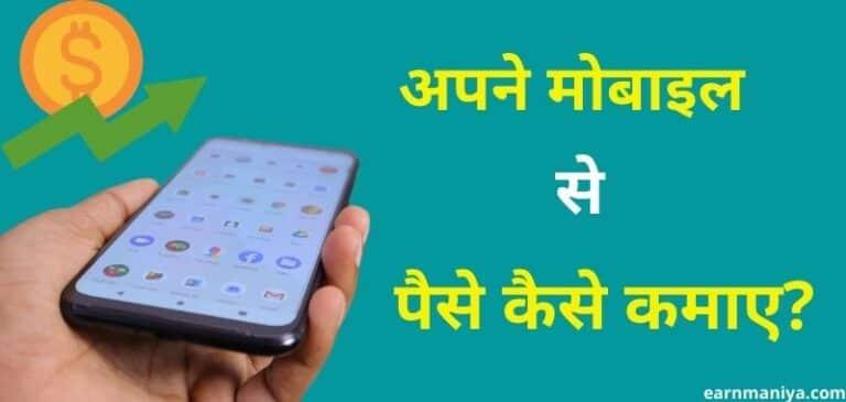 Android Phone Se Paise Kaise Kamaye 2022 – फोन से पैसा कैसे कमाए