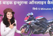 Bike Ka Insurance Kaise Kare 2022 - बाइक इन्शुरन्स ऑनलाइन कैसे करे