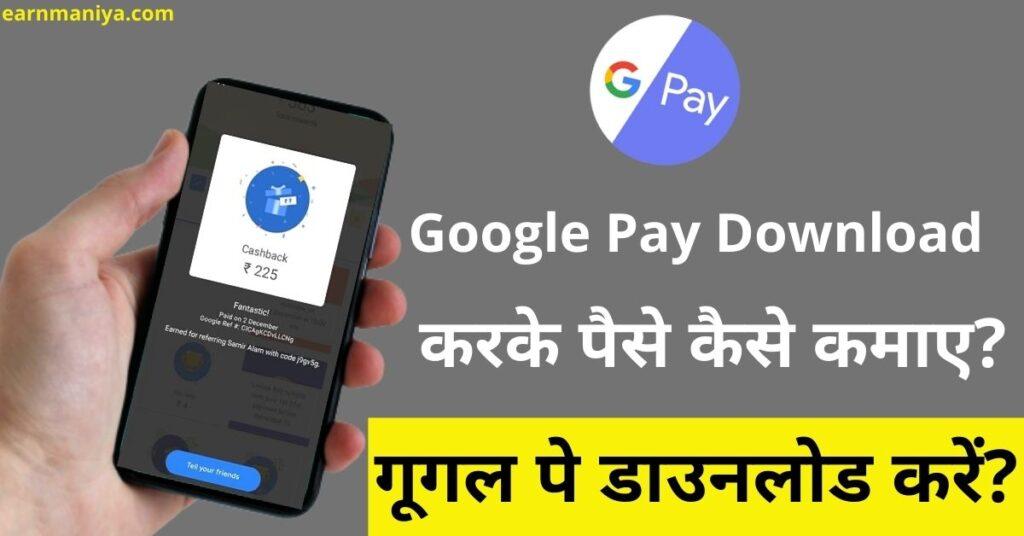 Google Pay App Download Karna Hai - गूगल पे ऐप डाउनलोड कैसे करें