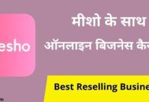 Meesho App Se Business Kaise Kare 2022 - मीशो से बिज़नेस कैसे करे