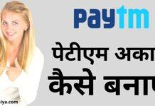 Paytm Account Kaise Banaye 2021 -पेटीएम अकाउंट कैसे बनाएं