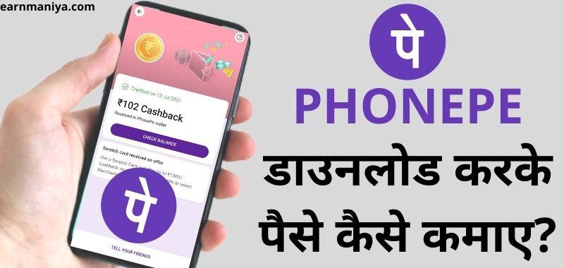 Phonepe App Download Kaise Kare 2022 - फोन पे डाउनलोड कैसे करें