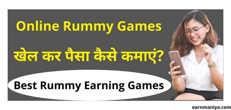 Rummy Se Paise Kaise Kamaye 2022 - रमी ऐप खेल कर पैसा कमाएं