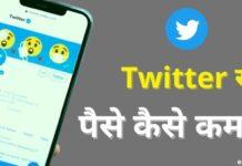 Twitter Se Paise Kaise Kamaye 2021 – ट्विटर से पैसे कैसे कमाए